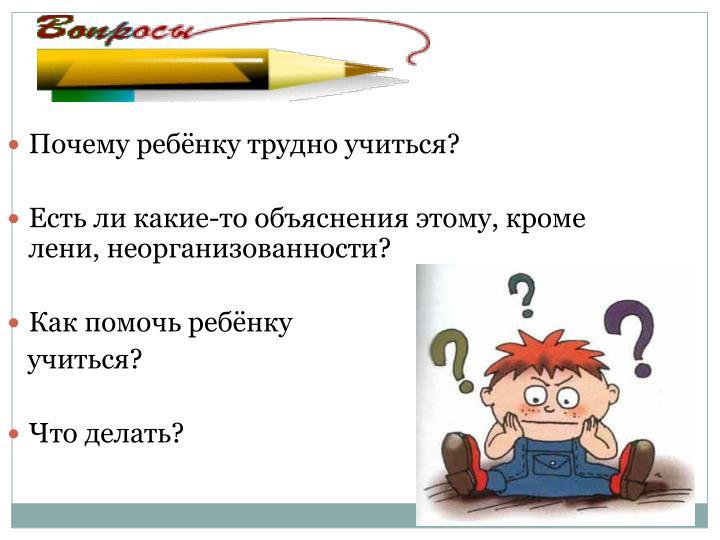 Почему ребёнку трудно учиться?