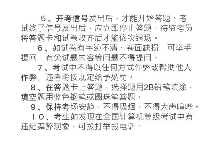 5、开考信号发出后,才能开始答题。考试终了信号发出后,应立即停止答题,待监考员将答题卡和试卷收齐后才能依次退场。