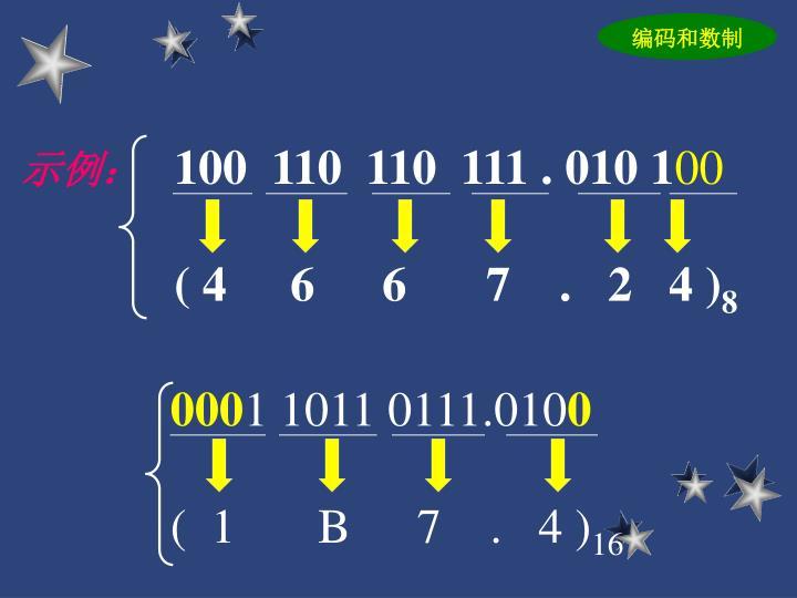 编码和数制