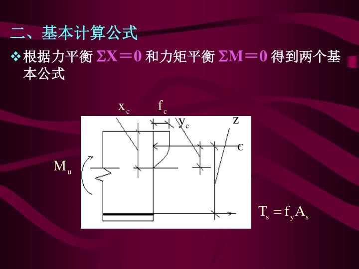 二、基本计算公式