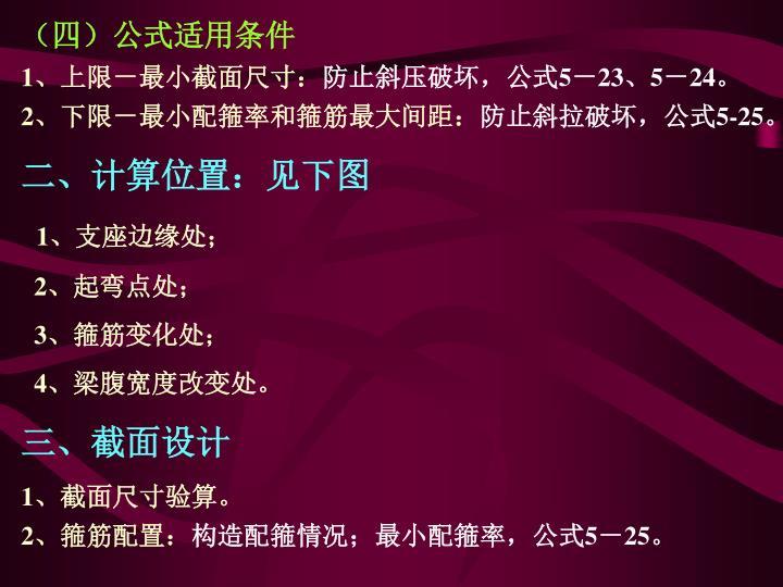 (四)公式适用条件