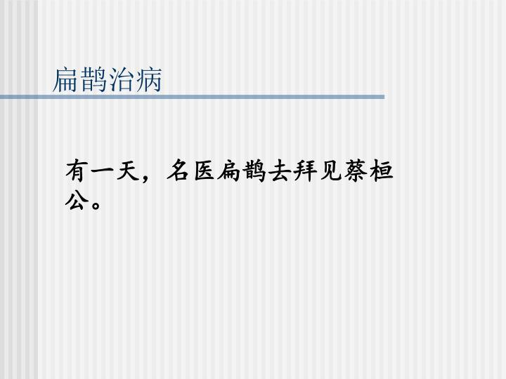 有一天,名医扁鹊去拜见蔡桓公。
