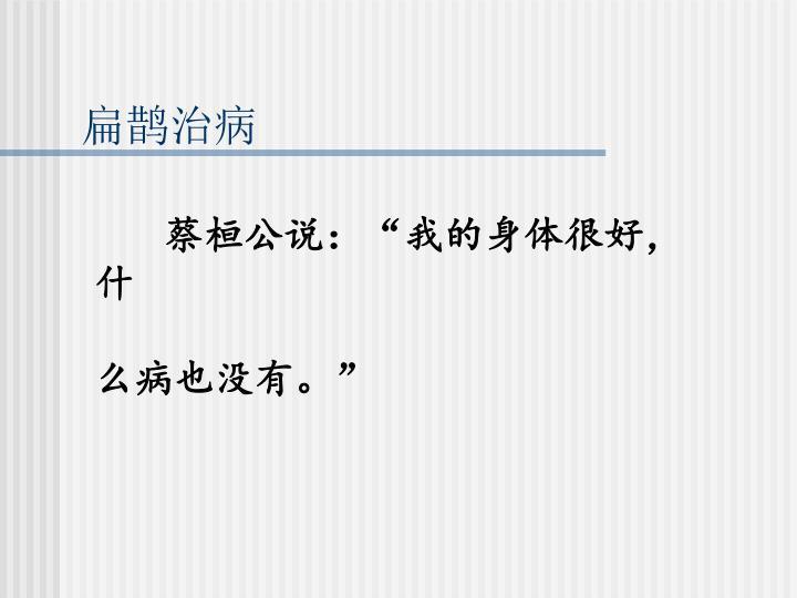 蔡桓公说: