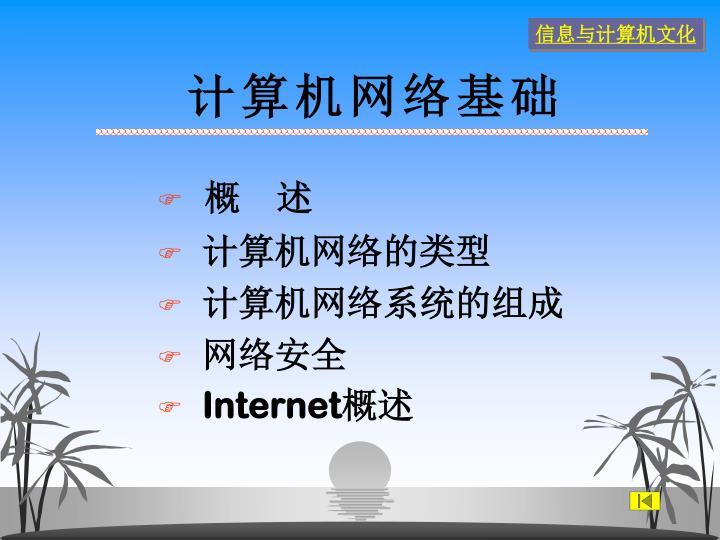 信息与计算机文化