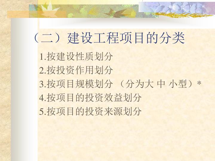 (二)建设工程项目的分类