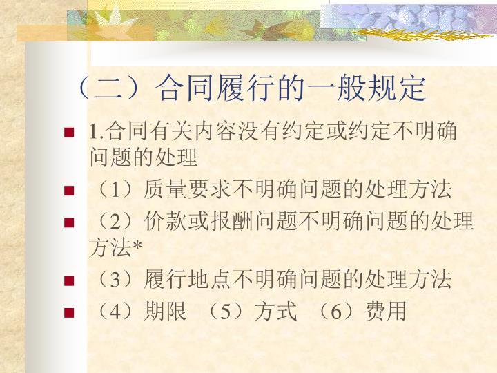 (二)合同履行的一般规定