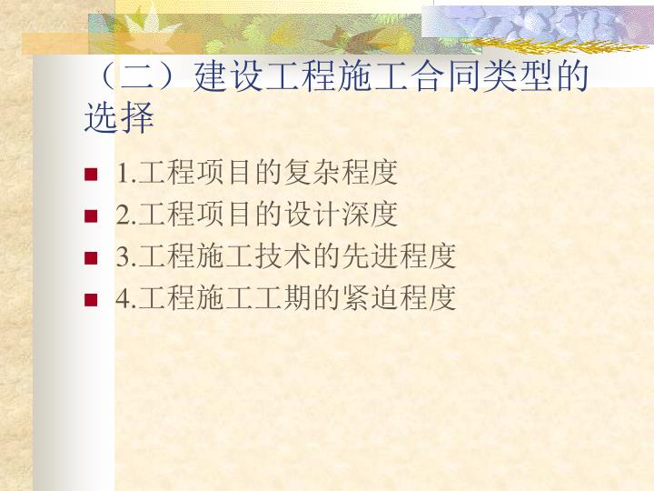 (二)建设工程施工合同类型的选择