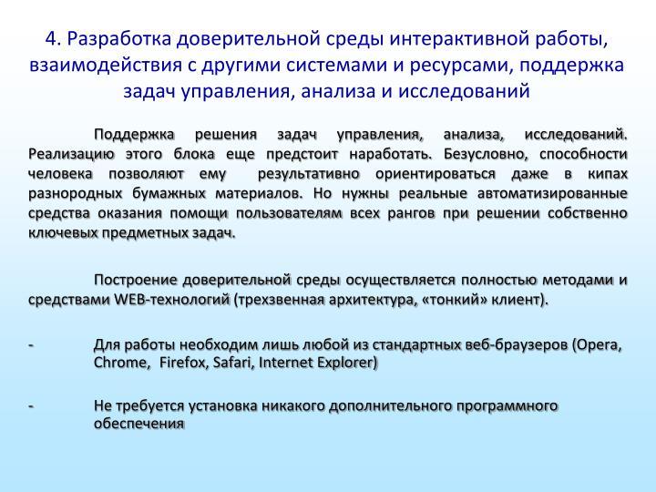 4. Разработка доверительной среды интерактивной работы, взаимодействия с другими системами и ресурсами, поддержка задач управления, анализа и исследований