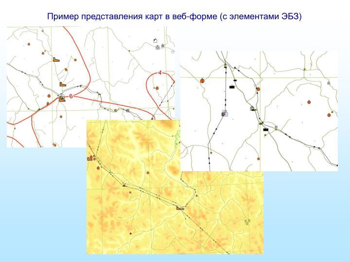 Пример представления карт в веб-форме (с элементами ЭБЗ)