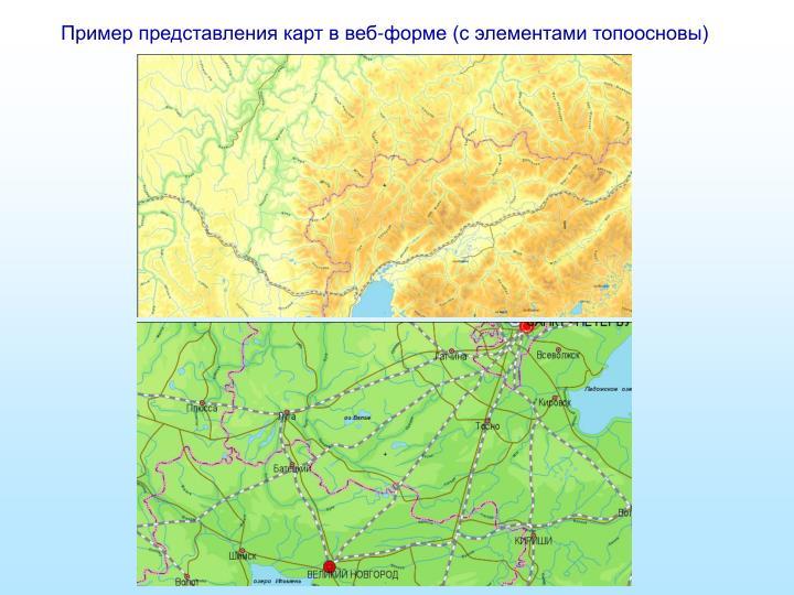 Пример представления карт в веб-форме (с элементами топоосновы)