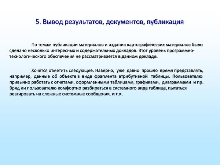 5. Вывод результатов, документов, публикация