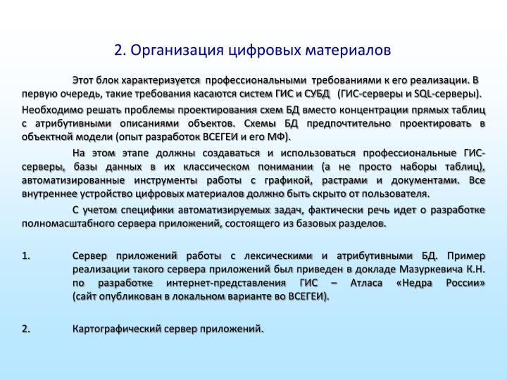 2. Организация цифровых материалов