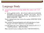 language study12