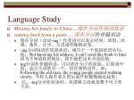language study2