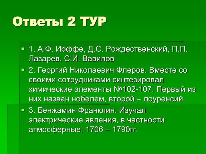 Ответы 2 ТУР