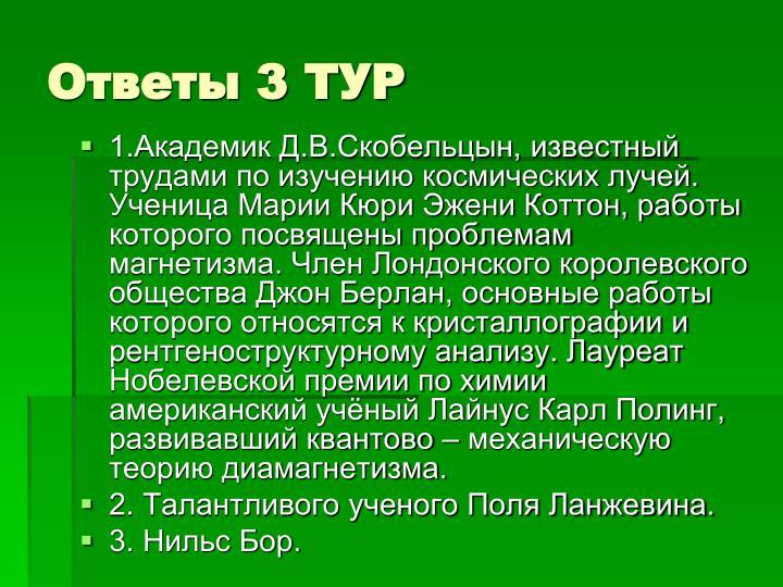 Ответы 3 ТУР