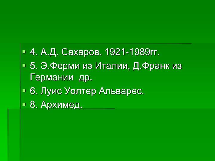 4. А.Д. Сахаров. 1921-1989гг.