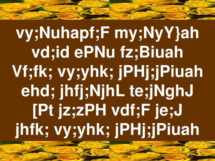 vy;Nuhapf;F my;NyY}ah