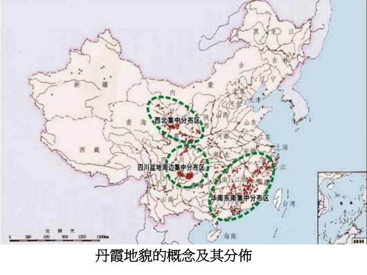 丹霞地貌的概念及其分佈