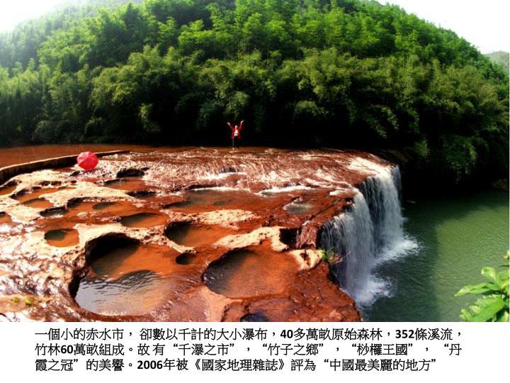 一個小的赤水市, 卻數以千計的大小瀑布,