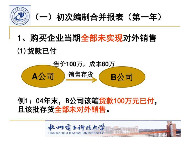 (一)初次编制合并报表(第一年)