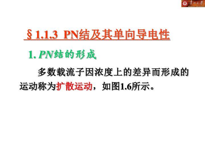 §1.1.3  PN