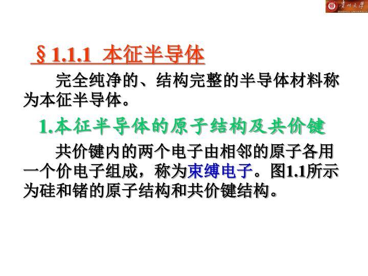§1.1.1
