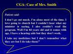 cga case of mrs smith3
