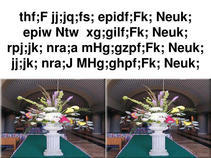 thf;F jj;jq;fs; epidf;Fk; Neuk;