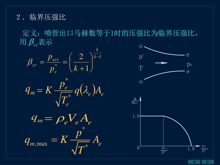 定义:喷管出口马赫数等于1时的压强比为临界压强比,用   表示
