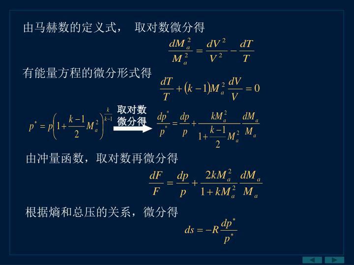 由马赫数的定义式, 取对数微分得