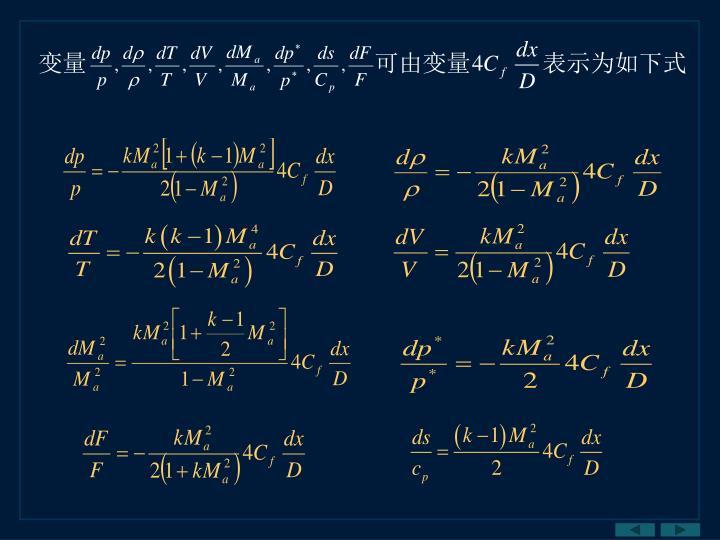 变量                        可由变量      表示为如下式