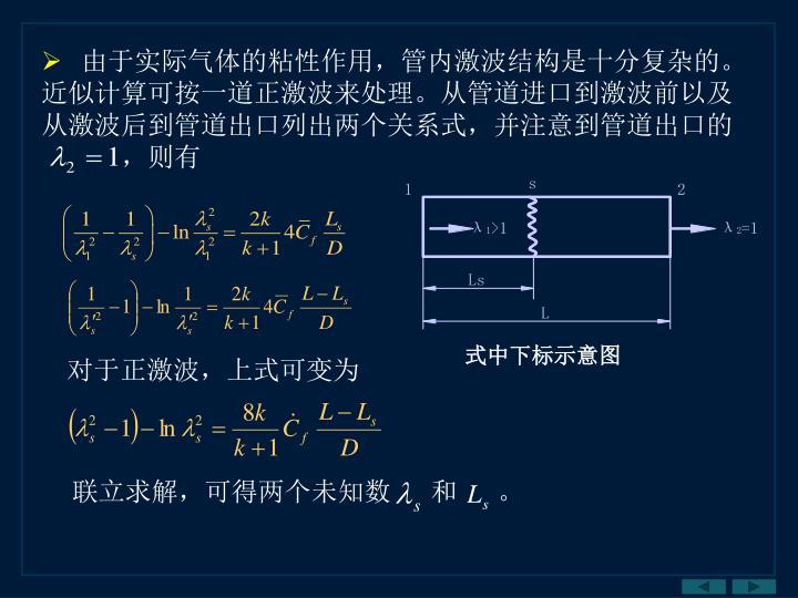由于实际气体的粘性作用,管内激波结构是十分复杂的。