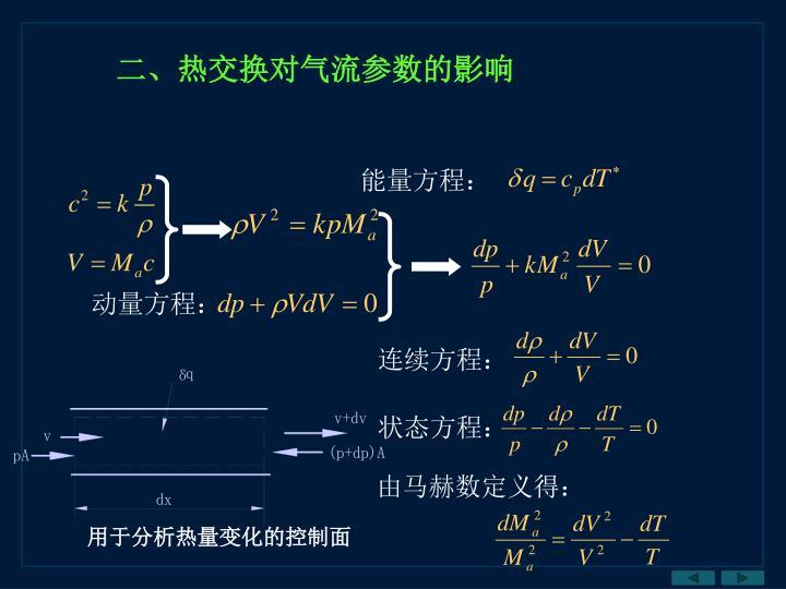 能量方程:
