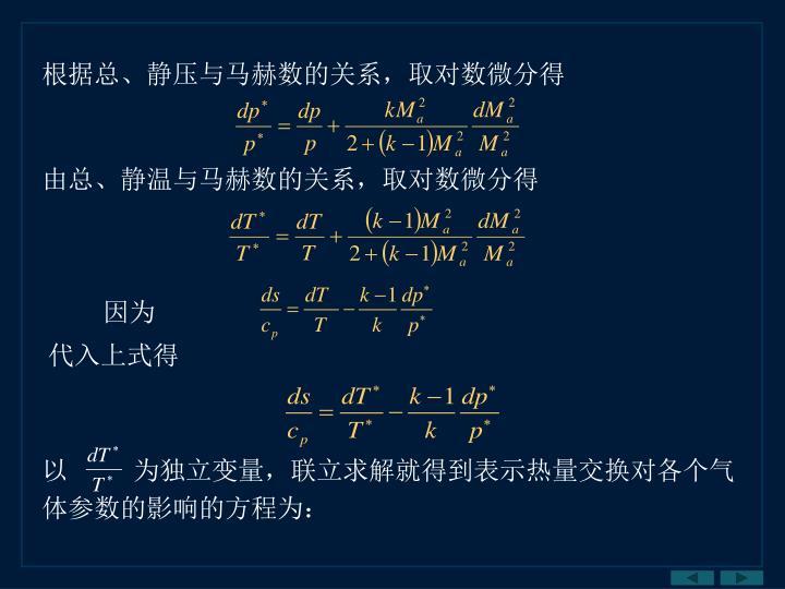根据总、静压与马赫数的关系,取对数微分得