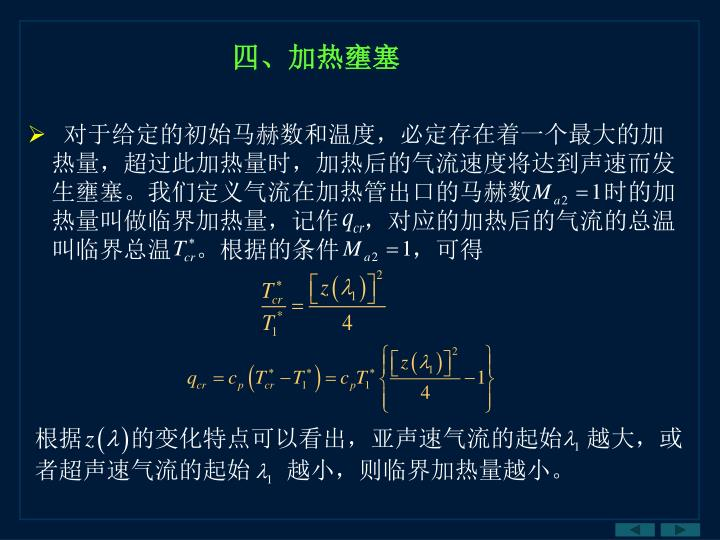 对于给定的初始马赫数和温度,必定存在着一个最大的加