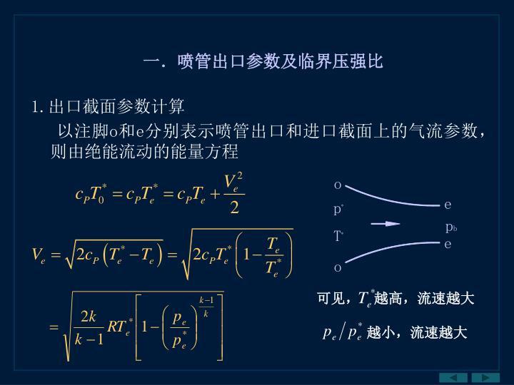 1.出口截面参数计算