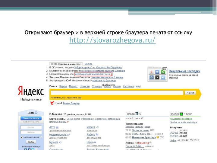 Открывают браузер и в верхней строке браузера печатают ссылку