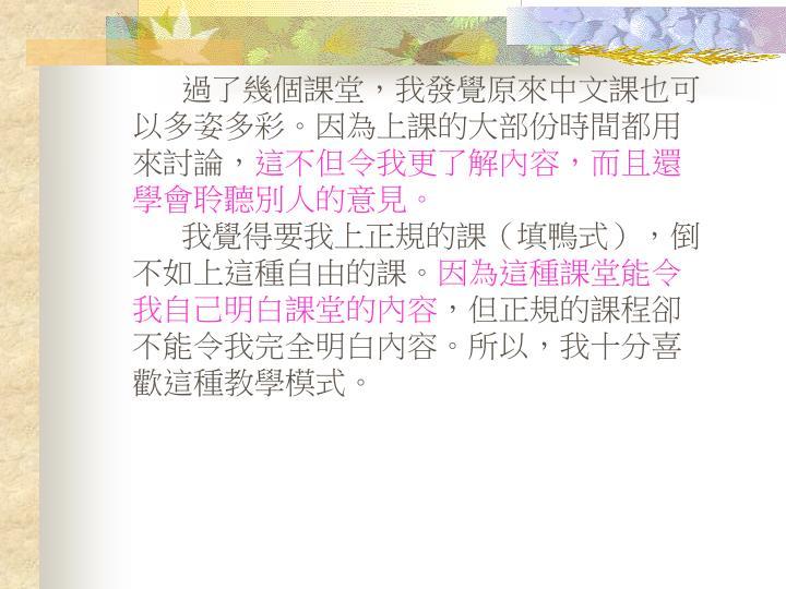 過了幾個課堂,我發覺原來中文課也可以多姿多彩。因為上課的大部份時間都用來討論,