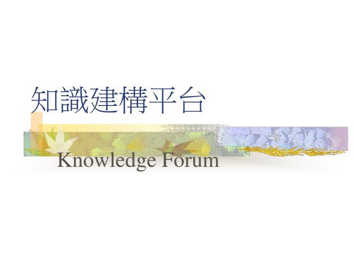 知識建構平台
