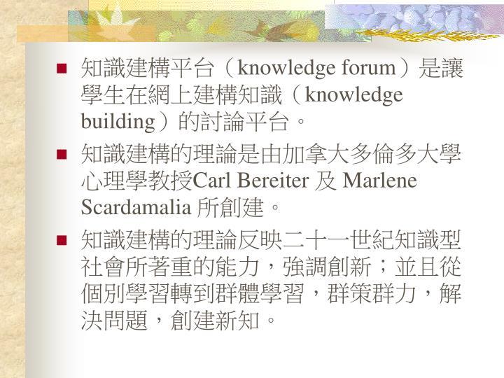 知識建構平台(