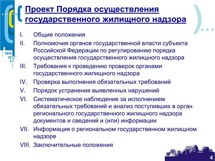 Проект Порядка осуществления государственного жилищного надзора