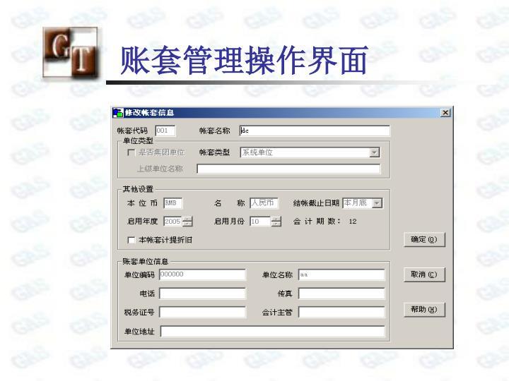 账套管理操作界面