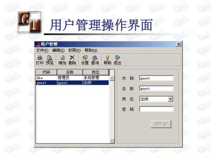 用户管理操作界面