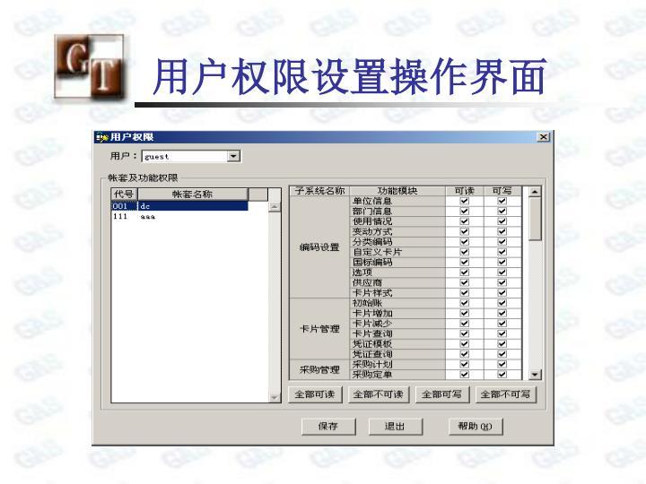 用户权限设置操作界面