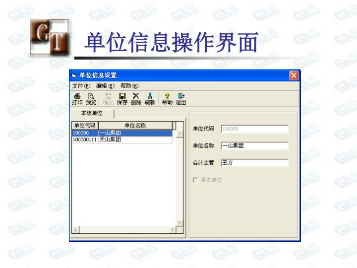 单位信息操作界面