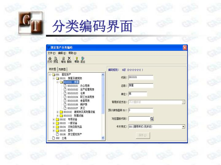 分类编码界面