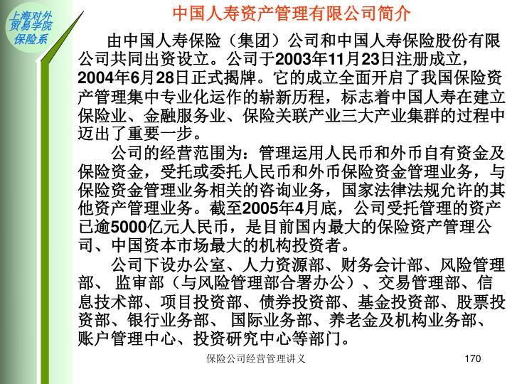 中国人寿资产管理有限公司简介