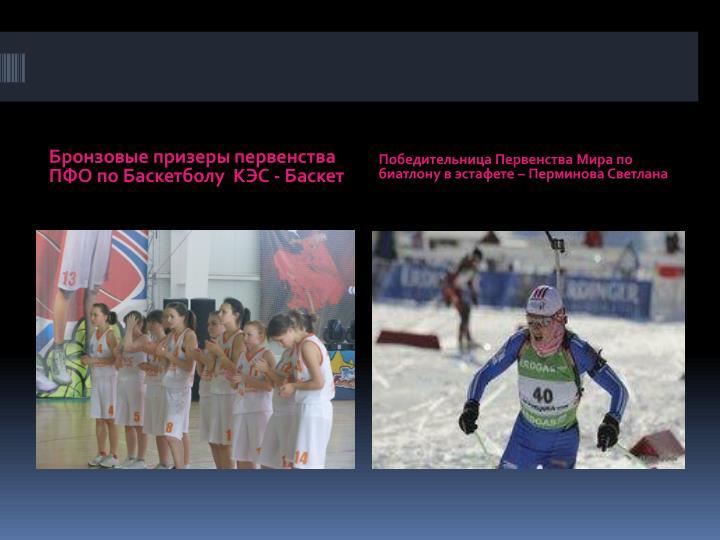 Бронзовые призеры первенства ПФО по Баскетболу  КЭС -