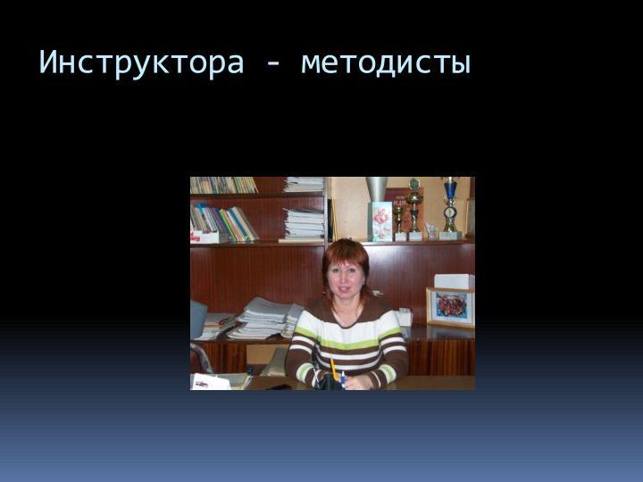 Инструктора - методисты